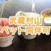 テラスペット可!武蔵村山「手づくりアイス工房ヴェルデ」のジェラートを食べてきた!