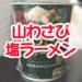 北海道にいる母が「山わさび塩ラーメン」を送ってきたが衝撃的すぎて笑えた話