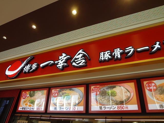 博多一幸舎豚骨ラーメンららぽーと立川立飛店で黒ラーメンを食べてきました!ららぽーとフードコート