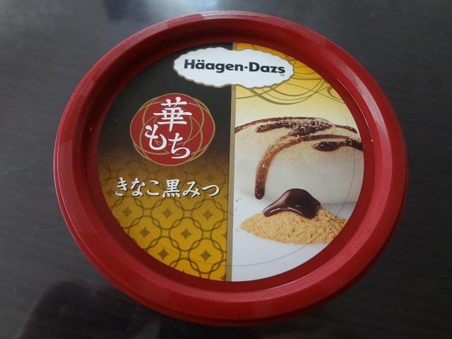 ハーゲンダッツの『華もち』きなこ黒みつ美味すぎるんですけど!マツコの知らない冬アイスの世界で紹介された噂のアイス!