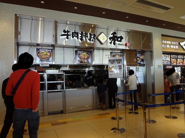 牛肉丼屋 和 ―KAZU―ららぽーと立川立飛店で肉丼ネギまみれをいただきました!黒毛和牛うますぎてやば美味い!