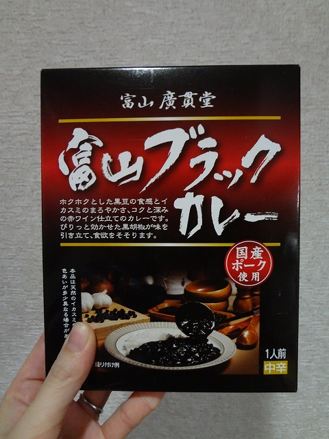 富山ブラックカレーを食べてみた!ラーメンが食べたかったけど諦めてカレーにしてみた。