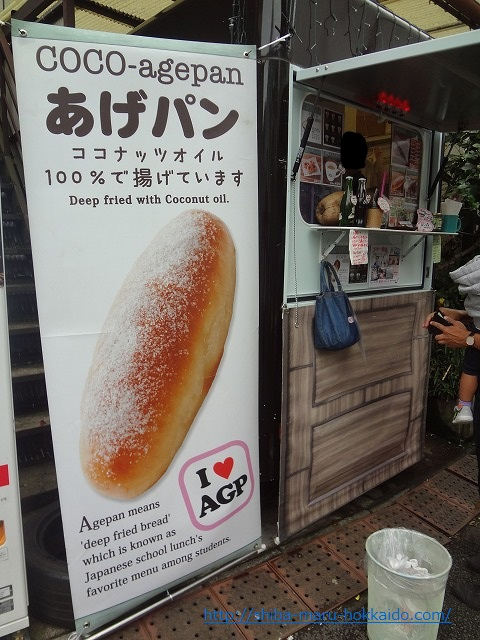 ココナッツオイル100%で揚げた!?『COCO-agepan』であげパンを食べてきた!