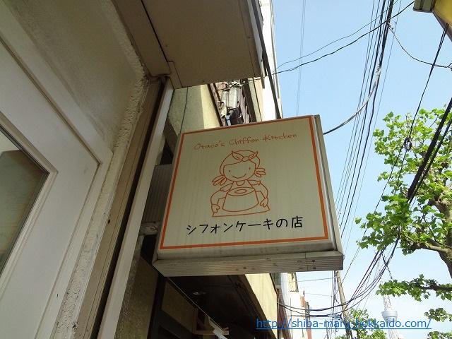 米粉100%!?浅草の米粉のシフォンケーキ工房otacoにいってきました!