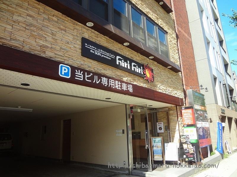 札幌で柴犬まるを連れてスープカレーがたべたくなったので「hirihiri」に行ってきた!
