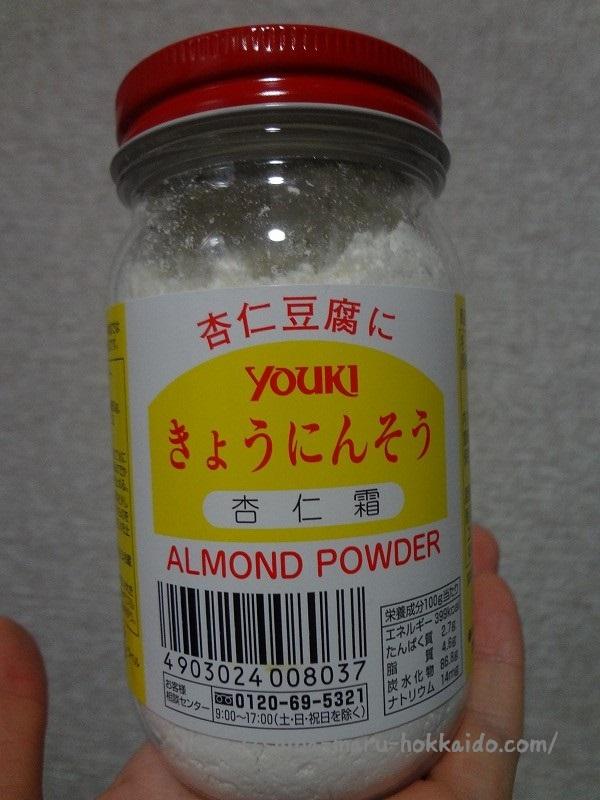 料理音痴でもできた!杏仁霜(きょうにんそう)で杏仁豆腐を作ってみました!