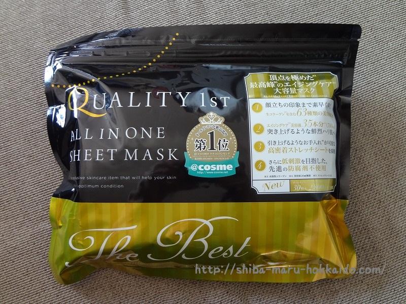 肌が冬の乾燥に負けてカッペカペなので「クオリティファースト」のマスクを買ってみた!