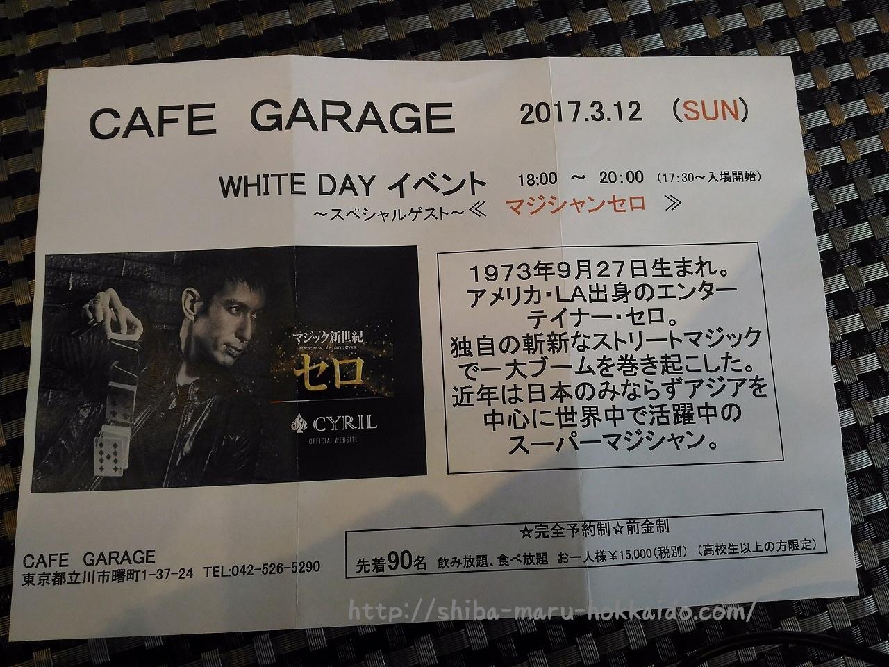 立川のカフェガレージにマジシャンセロがやってくる~!!
