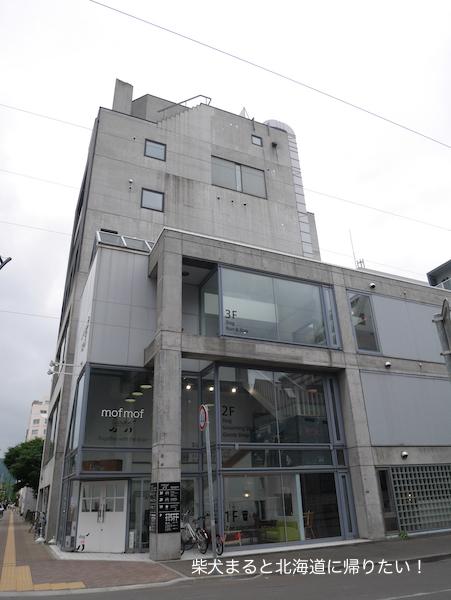 札幌の犬同伴可のカップケーキ屋さん目当てで「モフモフガーデン」に行ったら…