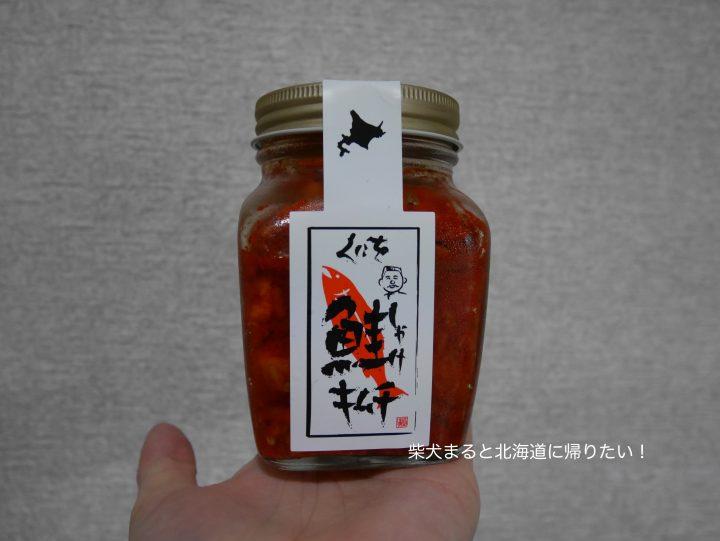 中居くんが美味しいって言ってた北海道の「鮭キムチ」とやらを食べてみた!