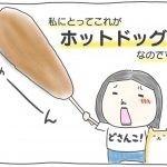 ホットドッグ(アメリカンドッグ)に砂糖をつけて食べたらなまら美味すぎるので熱く語ろうと思う!