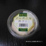 酒びたしチーズ!?いすみ市「チーズ工房フロマージュKOMAGATA」にいってきました!
