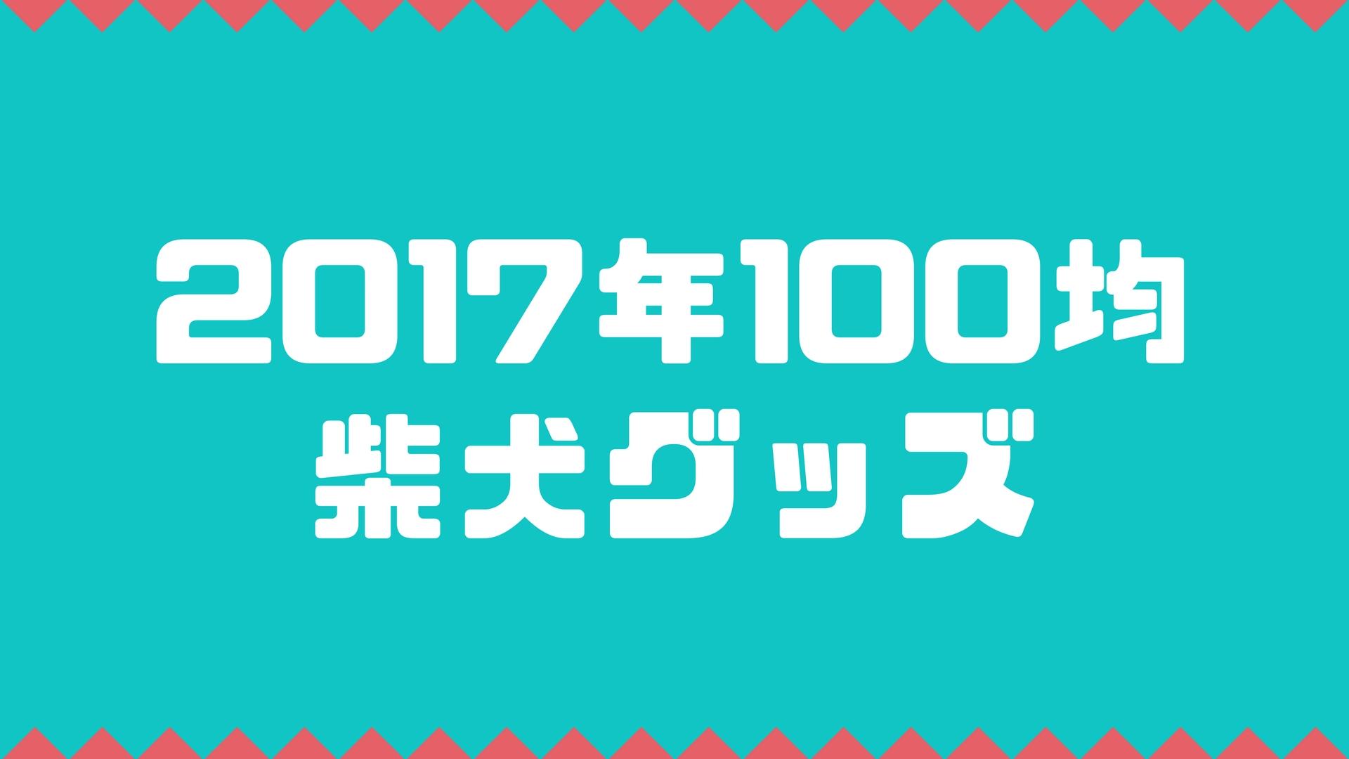 【2017年】100均で買った柴犬グッズを自慢する!ダイソー・キャンドゥ・seria