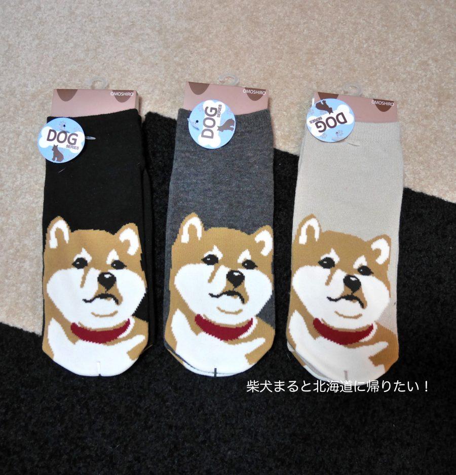 ミカヅキモモコの柴犬グッズが可愛すぎるので買わずにはいられない!