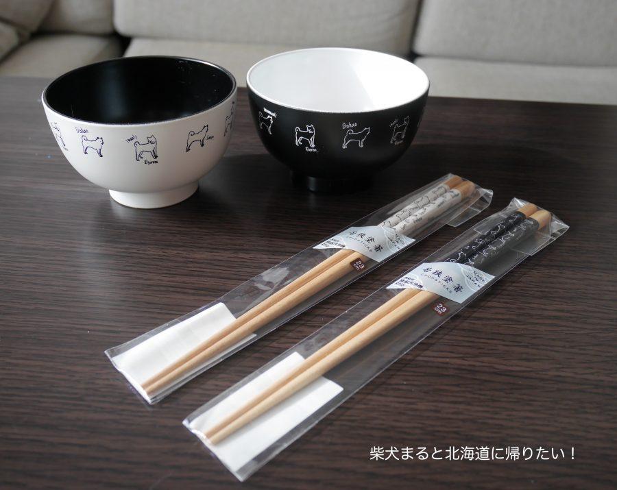ダイソーで見つけた干支の姫椀とお箸が可愛すぎたので即決で買ってみた!