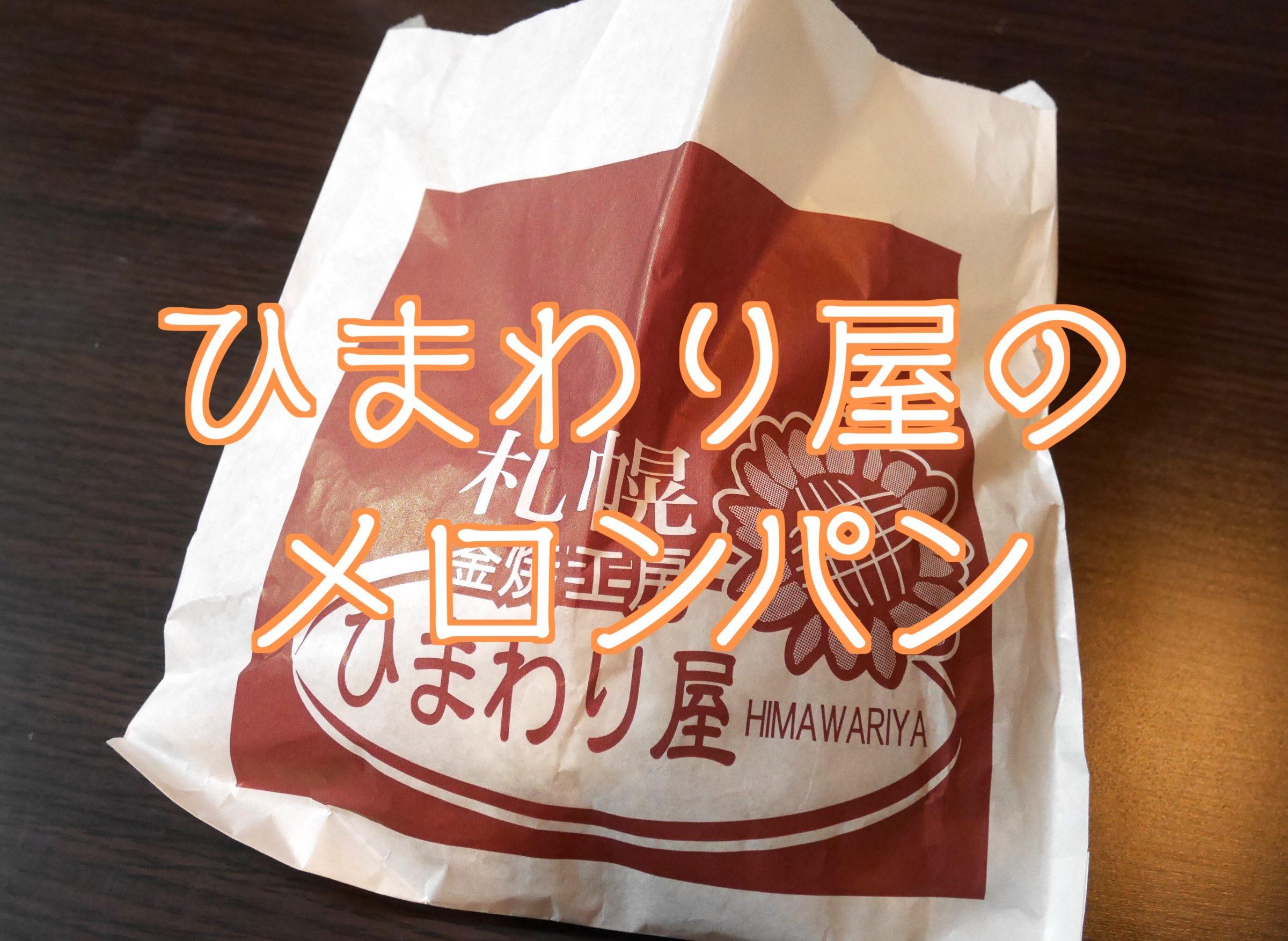 ふと北海道が恋しくなったから伊勢丹立川で「ひまわり屋」のメロンパンを買ってみた