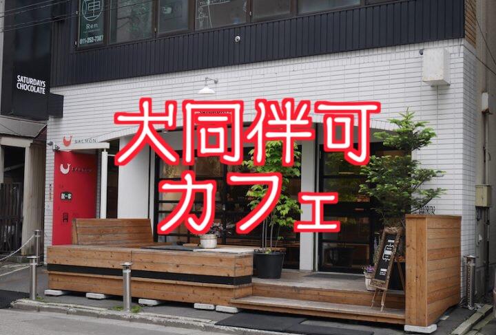 札幌のペット可「サタデイズチョコレートファクトリーカフェ」にいってきました!
