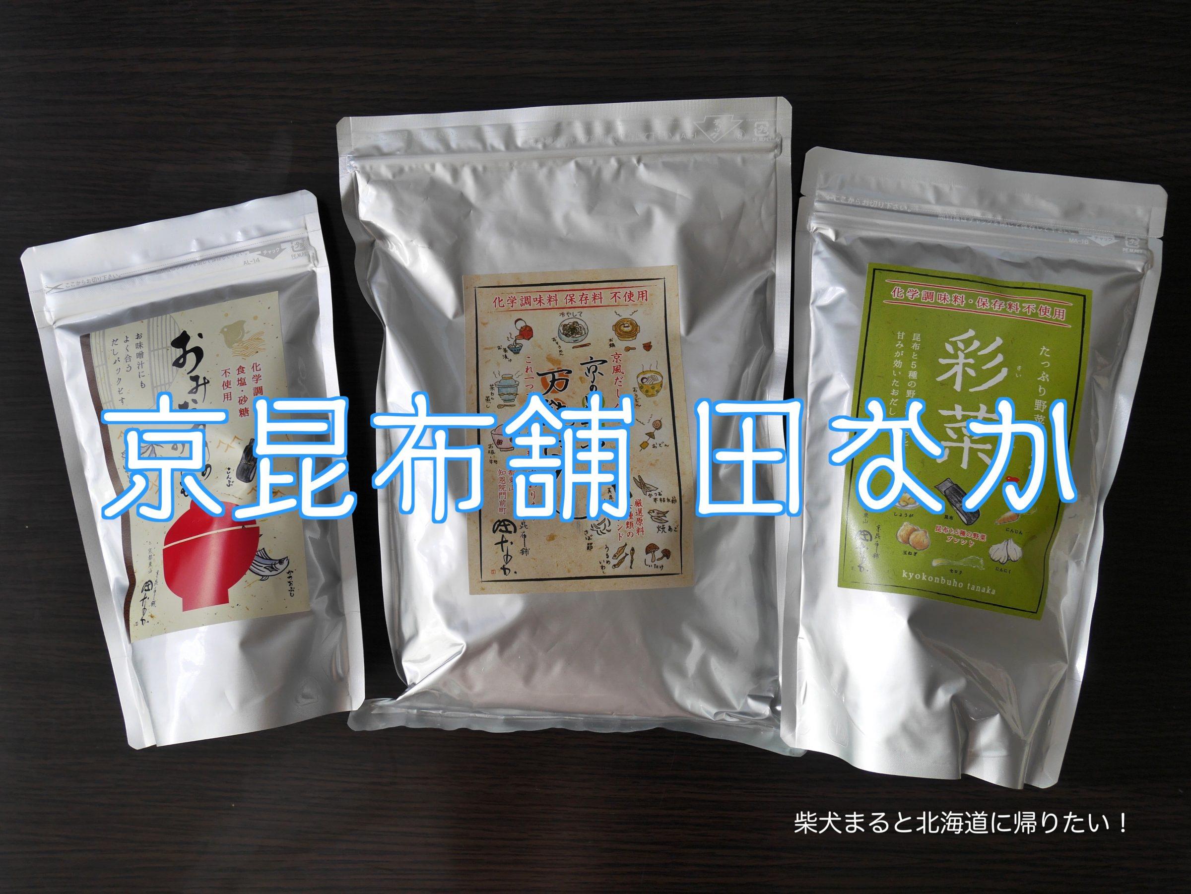 私の中の出汁パックNO.1!「京昆布舗 田なか」のお出汁にハマって2年が経ちました!