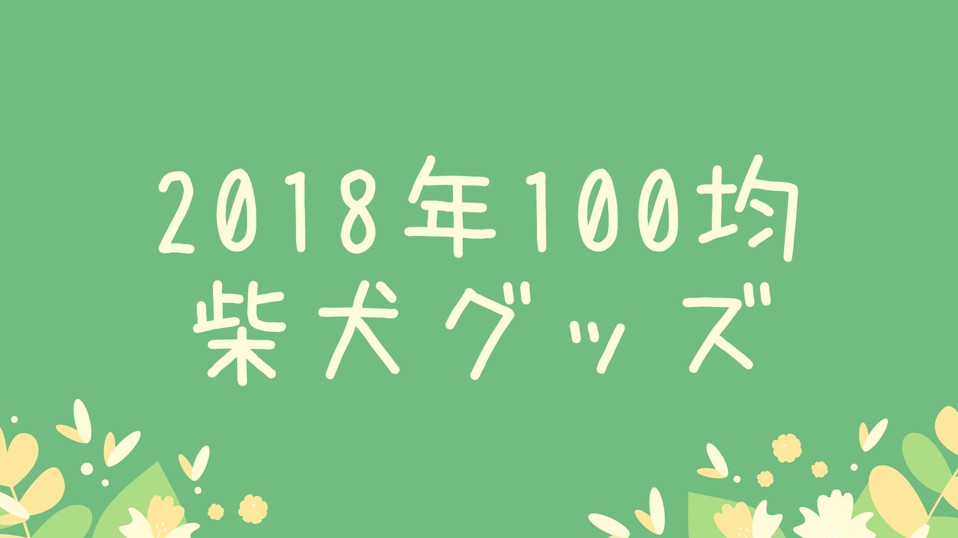 【2018年】100均柴犬グッズ!ダイソー・キャンドゥ・seria