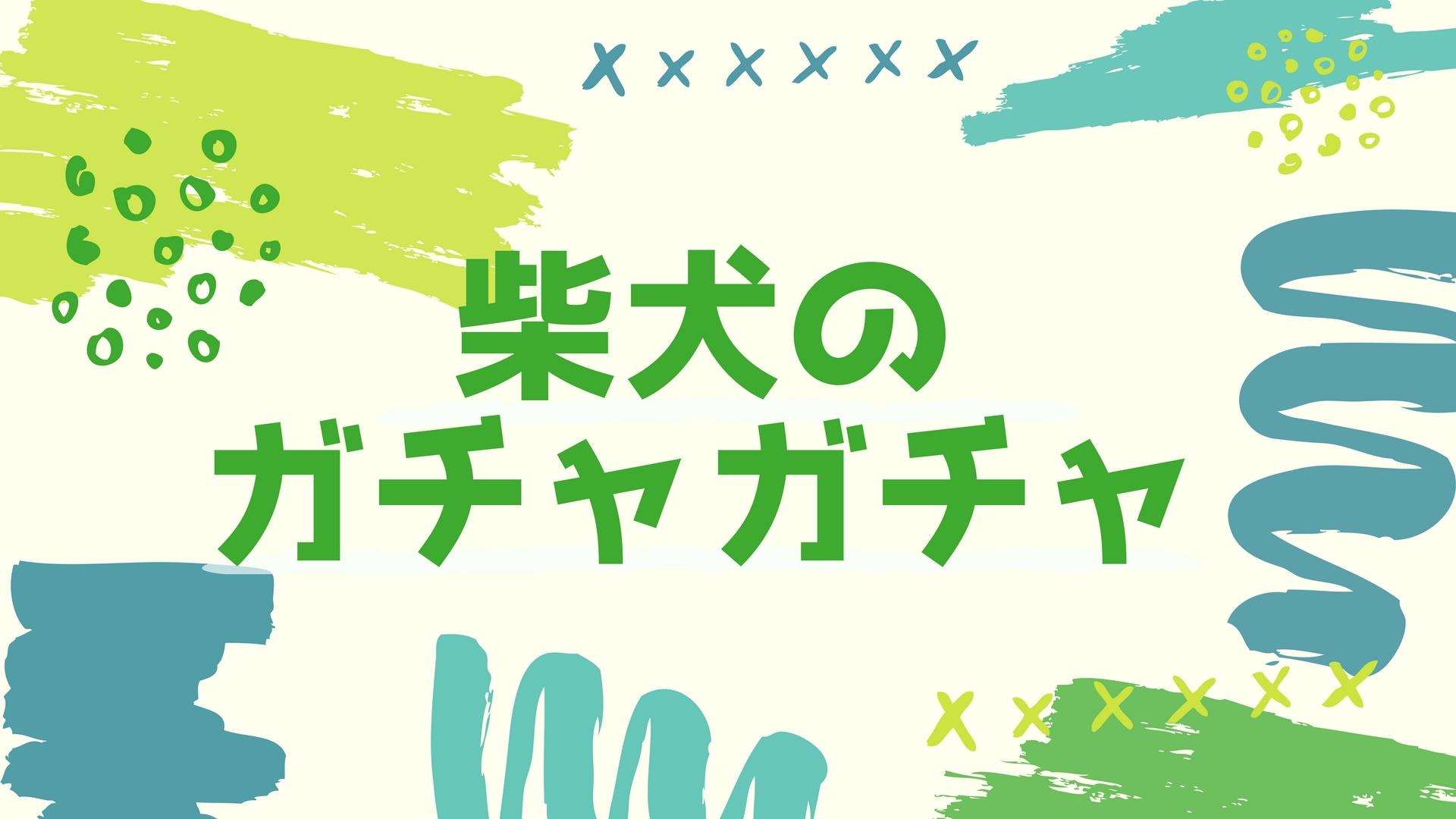 【1/31更新】柴犬のガチャガチャが可愛すぎるので勝手にまとめる!