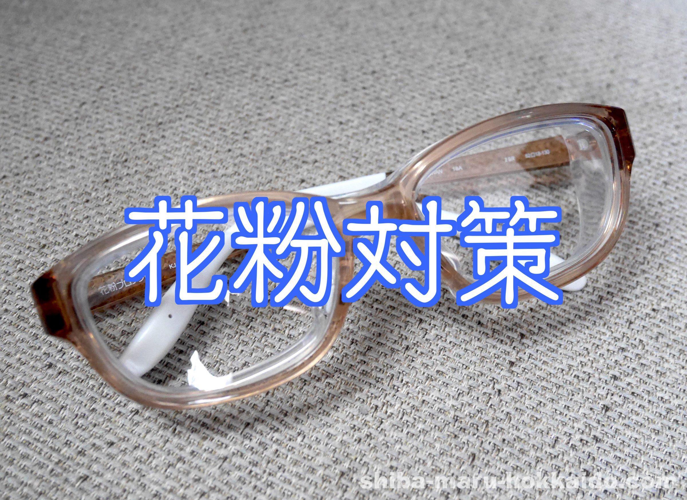 眼鏡市場の花粉プロテクトメガネ(KJ-10)を買ってみたので感想を述べる!