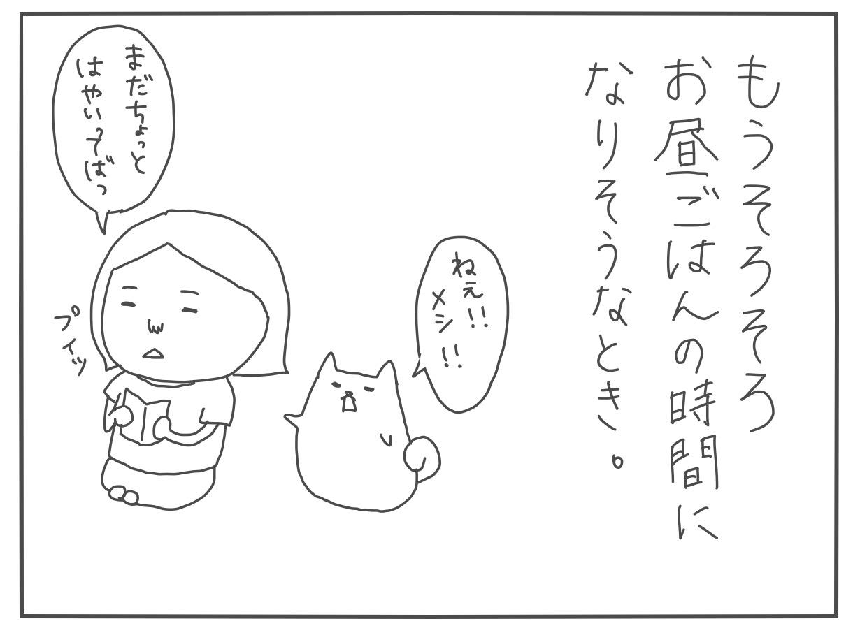 【柴犬漫画】柴犬まるさんは臨機応変