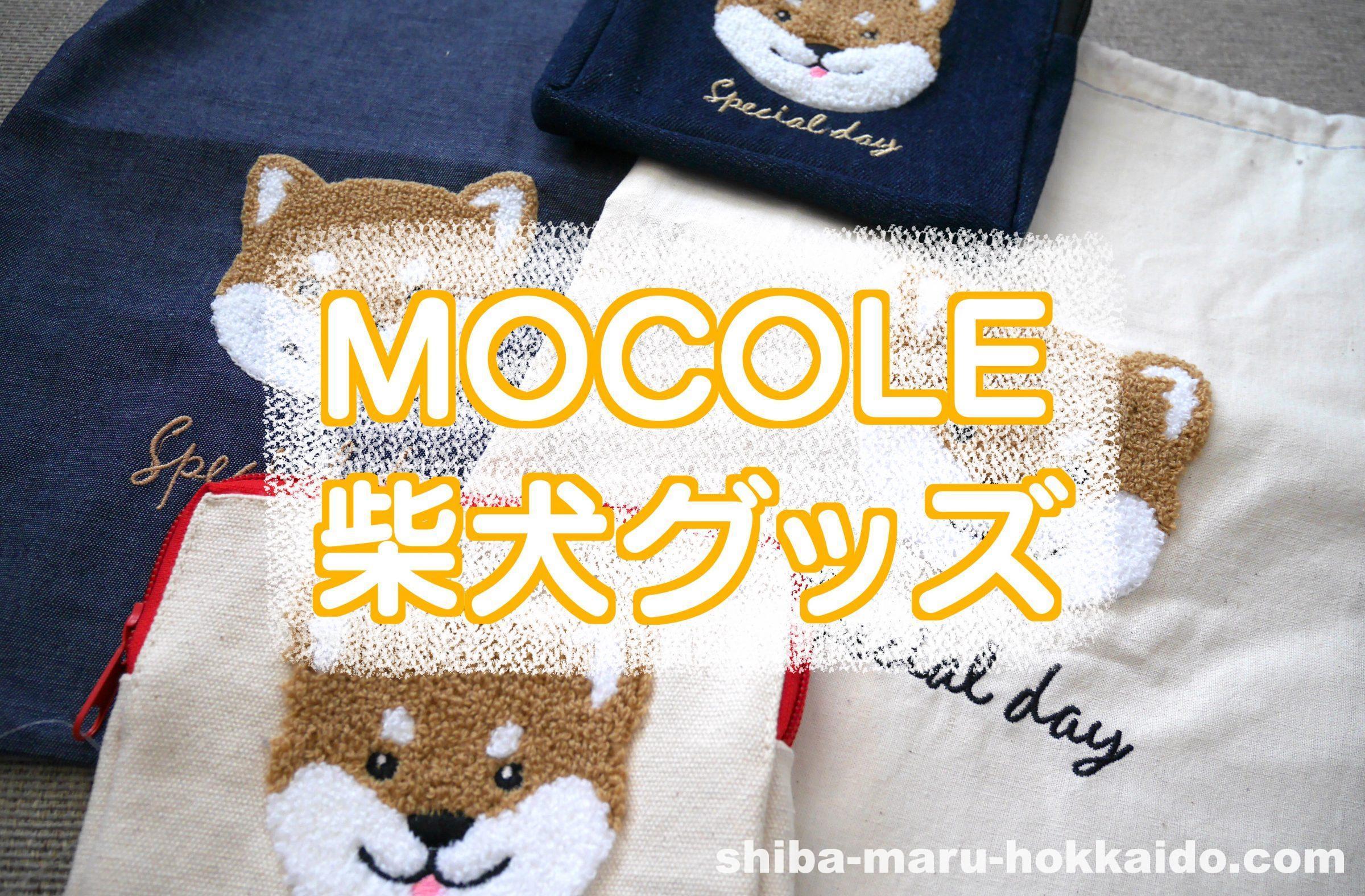 柴犬のモコモコグッズ!?「MOCOLE(モコル)巾着&ポーチ」が可愛すぎる!
