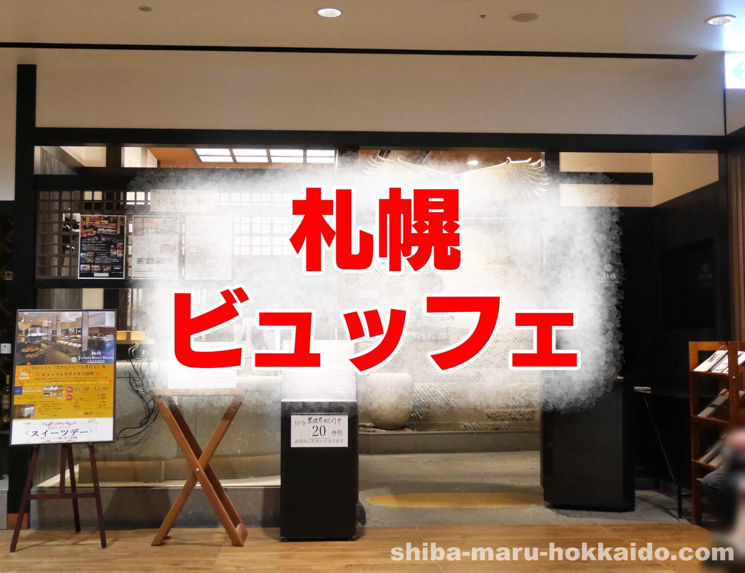 赤レンガテラス「鶴雅ビュッフェダイニング札幌」のスイーツデイに行ってきました!