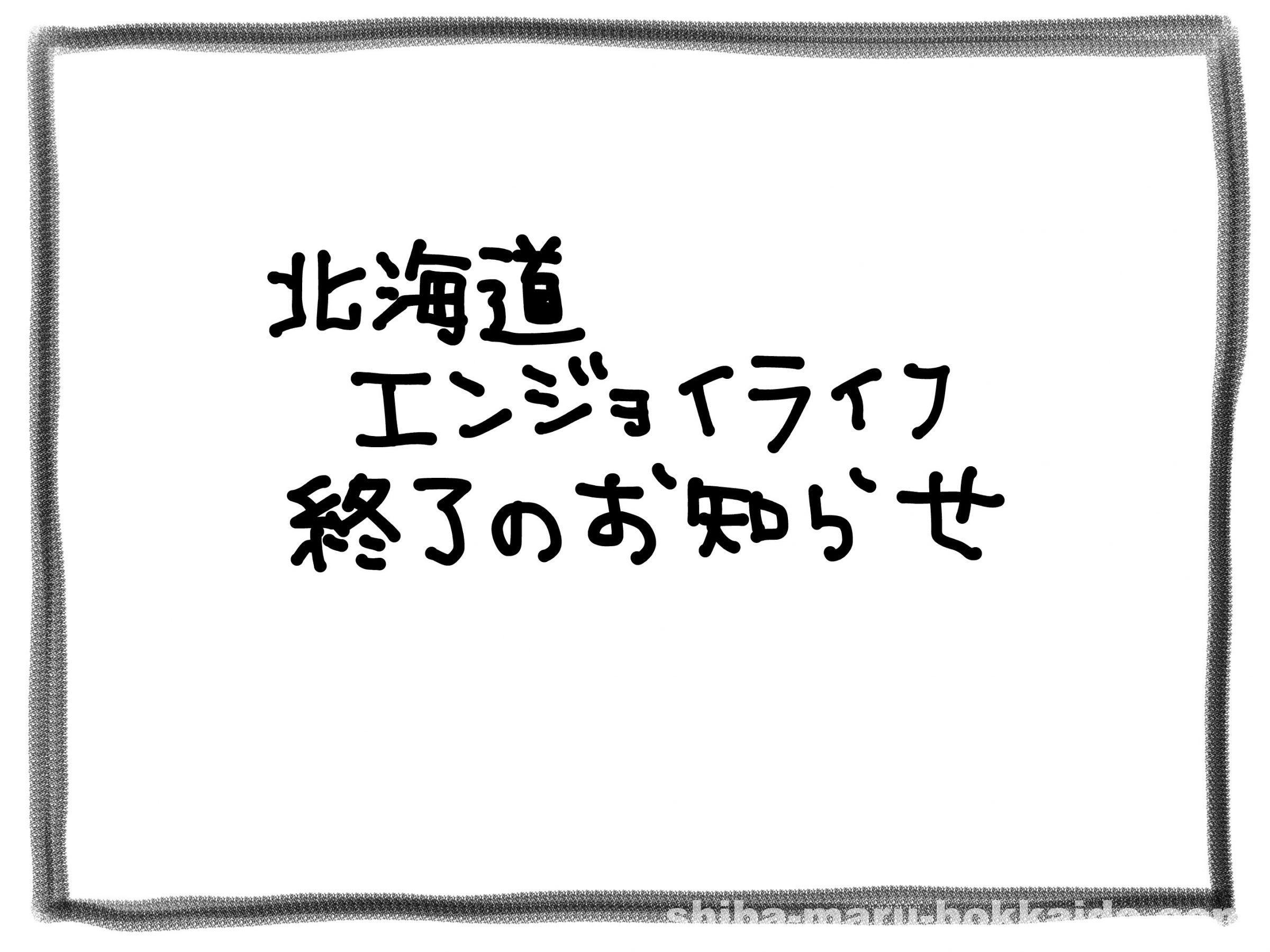 北海道エンジョイライフ終了のお知らせ