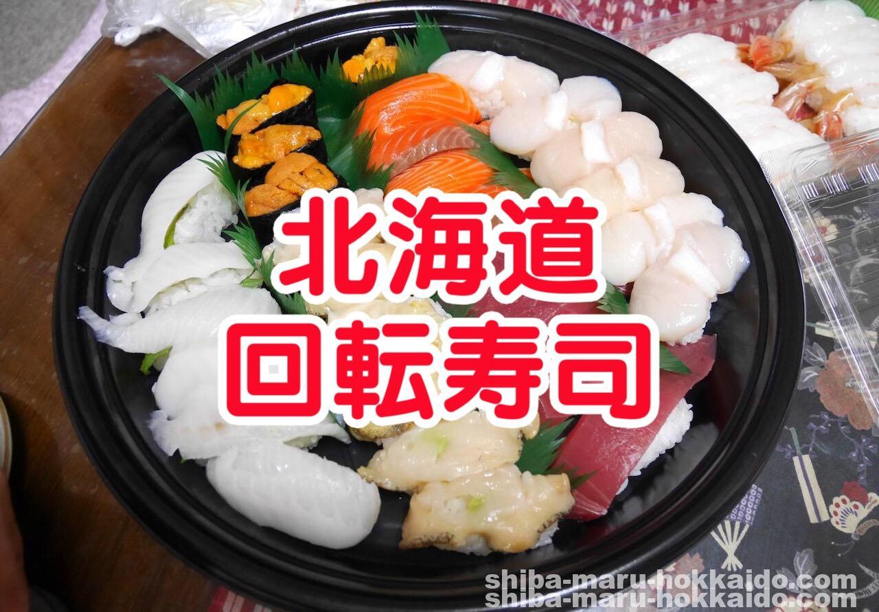 時間がないときはお持ち帰り!北海道で有名なトリトンの回転寿司を堪能してきた!