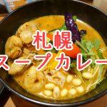 札幌路地裏スープカリィ侍.がすすきのにもできていたので行ってみた!