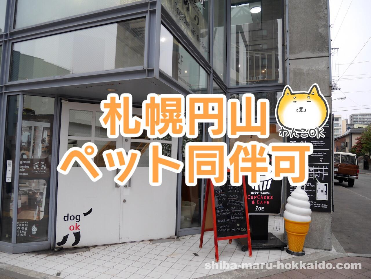 札幌円山の犬同伴可!「Zoe CupCakes&Cafe」でカップケーキを食べてきた!