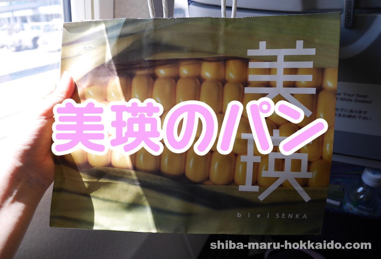 新千歳空港でいつも行列「美瑛選果」のコーンぱんを並んで食べてみた!