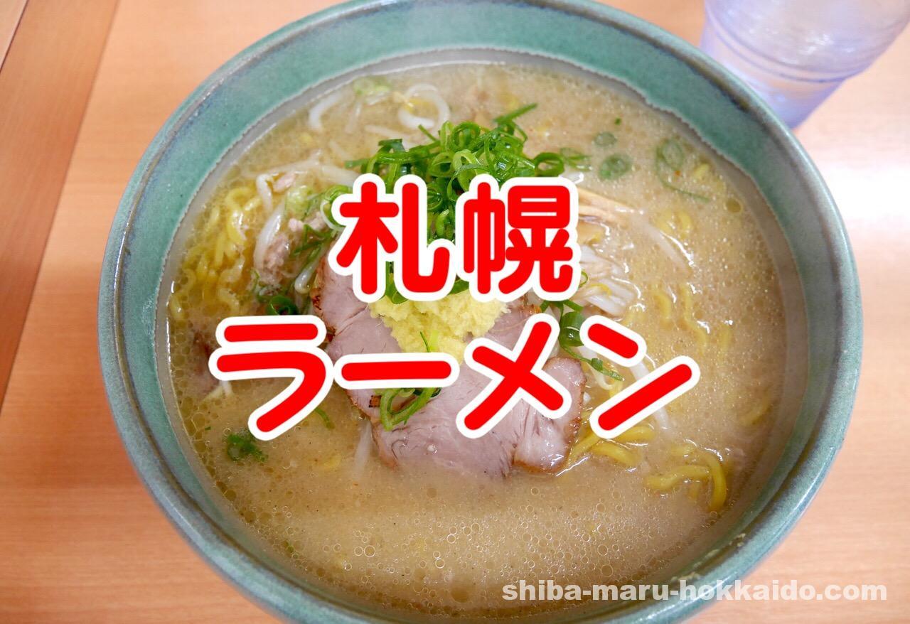 10年ぶりに札幌で大人気の味噌ラーメン「彩未(さいみ)」にいってみた!