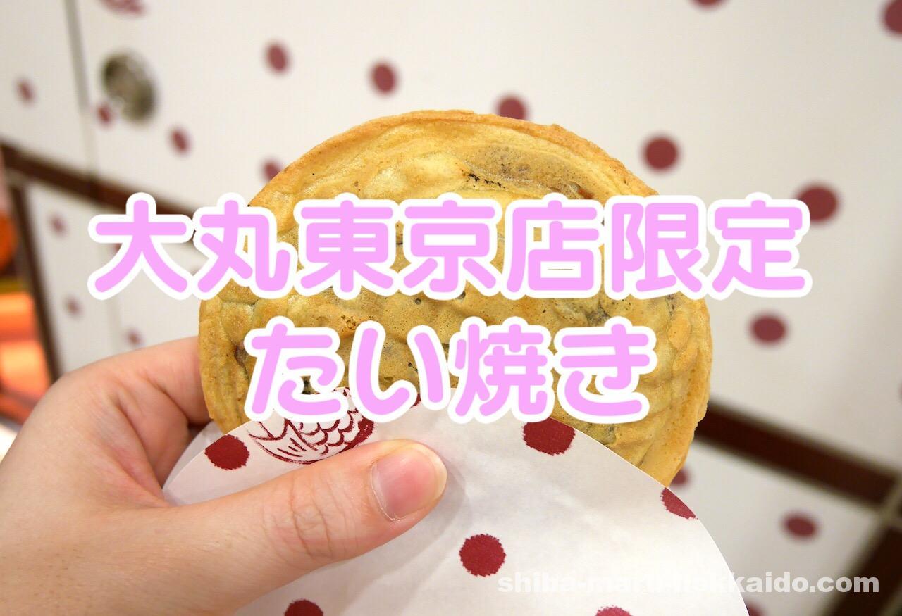 たい焼き鉄次で大丸東京店限定のミニサイズ熱々薄皮たいやきを食べてきた!
