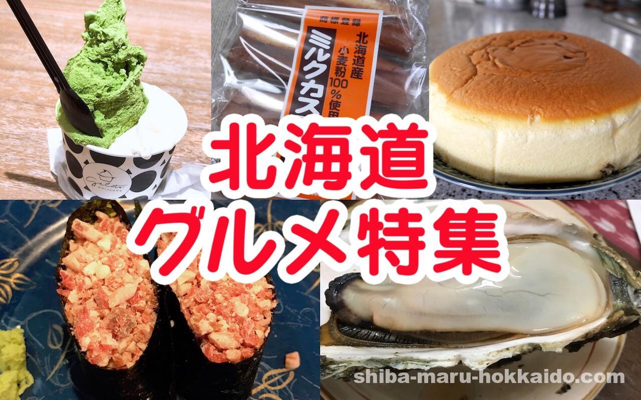 道産子の私が北海道に帰省したら絶対に食べたくなるものをまとめてみた!