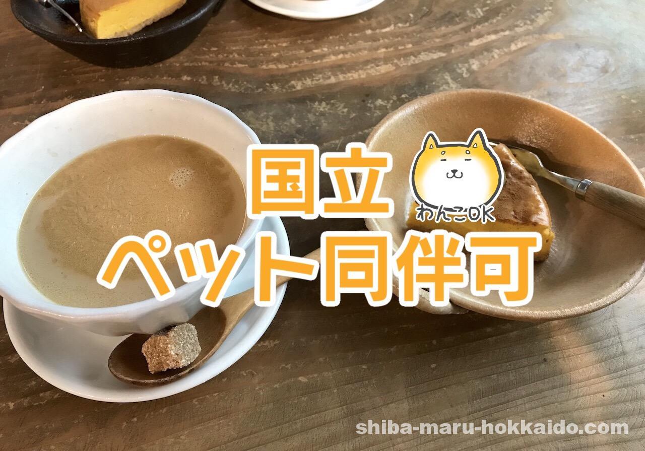 テラス席ペット同伴可!国立の「カフェ・れら」が道産子には嬉しい場所だった!