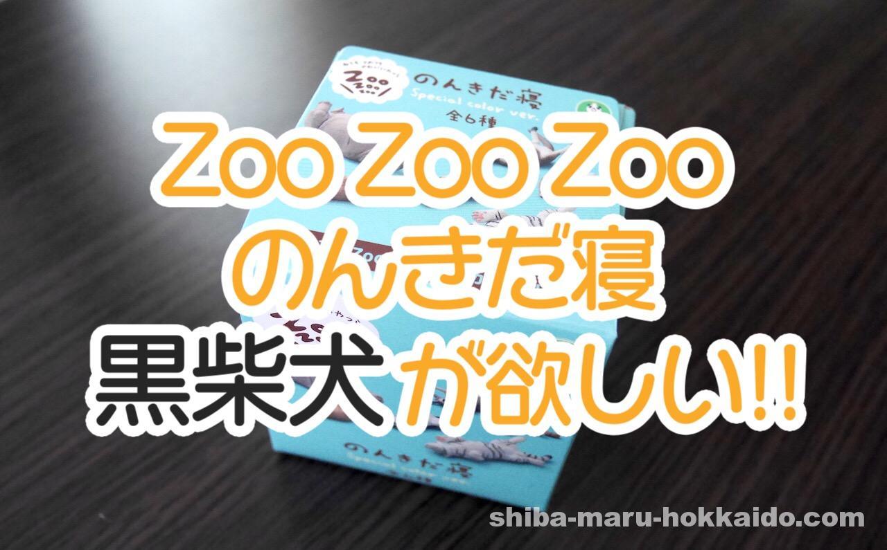パンダの穴 ZooZooZoo のんきだ寝 Special color ver. を黒柴犬目当てで買ってみた!
