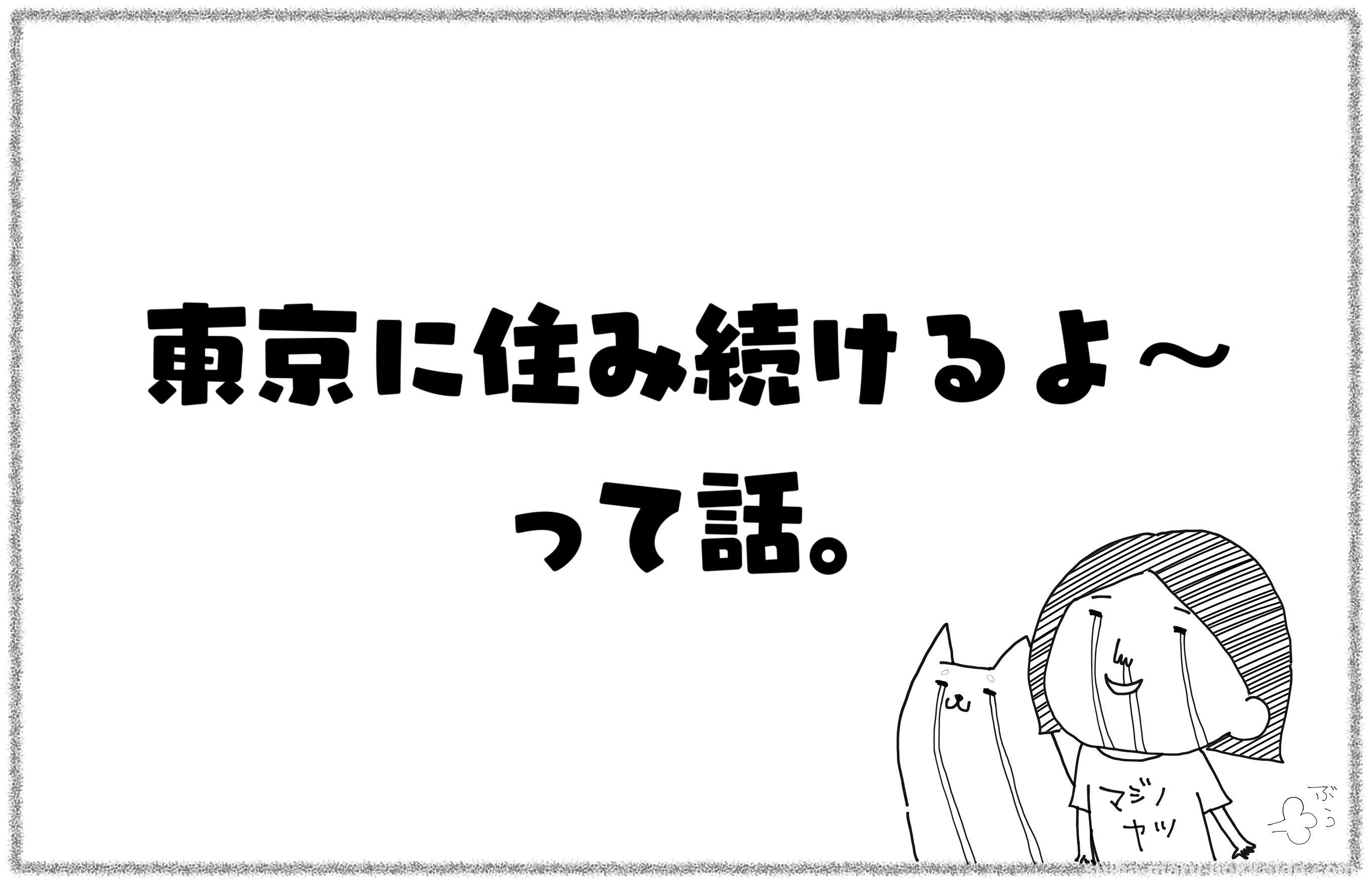 孤独な東京生活で旦那の仕事が忙しくなると内向的な妻はこうなっちゃいますって話