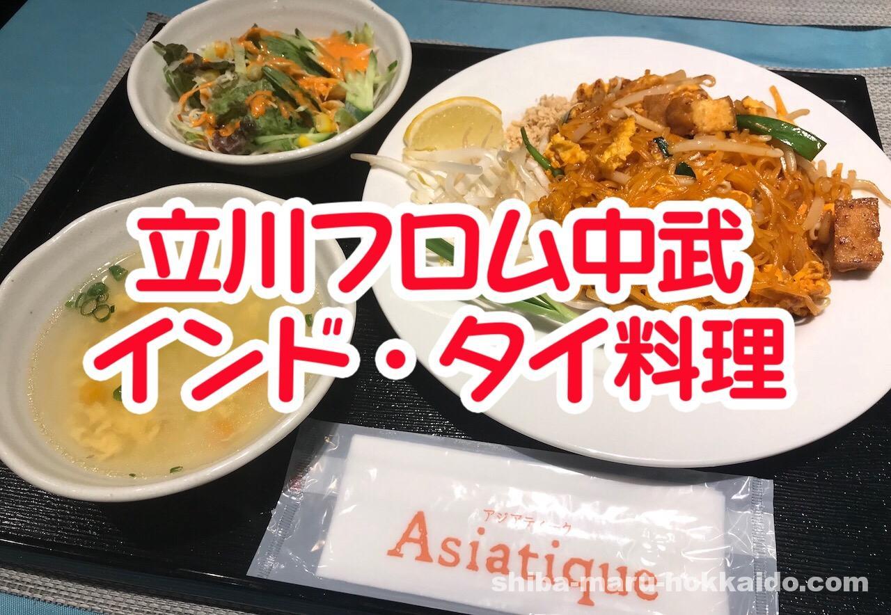 タイ料理・インド料理Asiatique(アジアティーク)で立川パスポートを使ってきました!