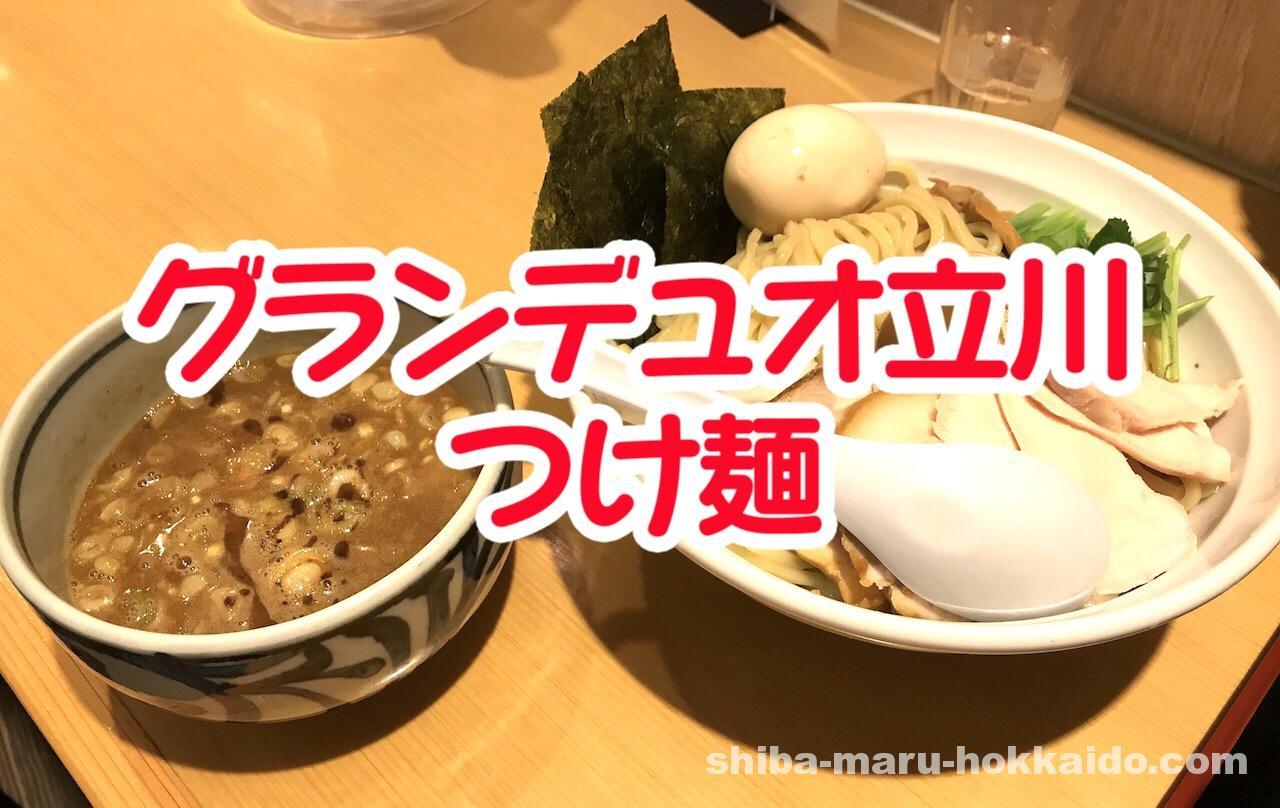 立川の「銀座朧月鶏処」つけ麺と親子丼にハマったのに閉店するってマジか…