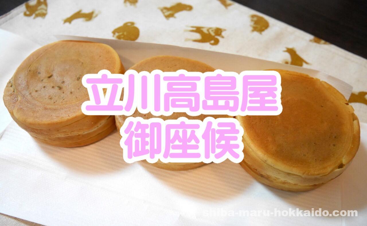 立川高島屋で御座候を食べたら美味すぎて北海道のおやきを思い出した話