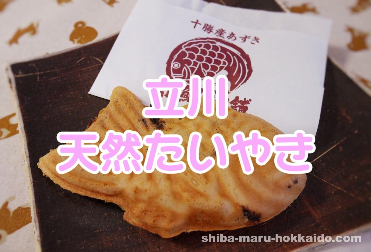 立川で気軽に美味しい天然たいやき!「鳴門鯛焼本舗」が美味すぎた!