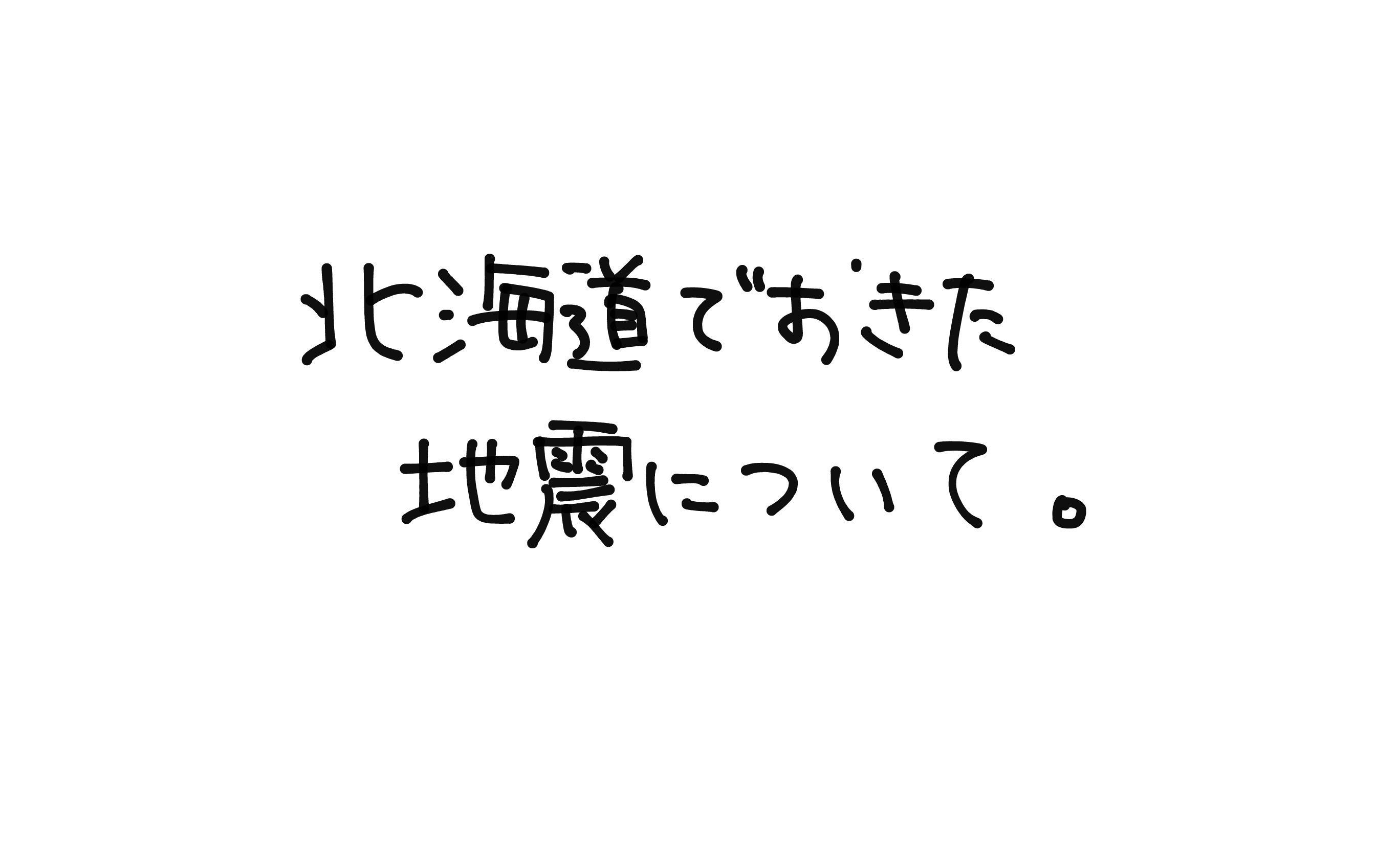 北海道地震について