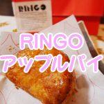 立川駅に「RINGO(りんご)」ができたので並んでアップルパイを買ってきた!