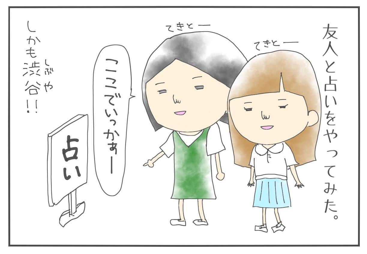 渋谷で気軽に占いがしたい!「婚活もできる占い館B♡CAFE」にいってみた!