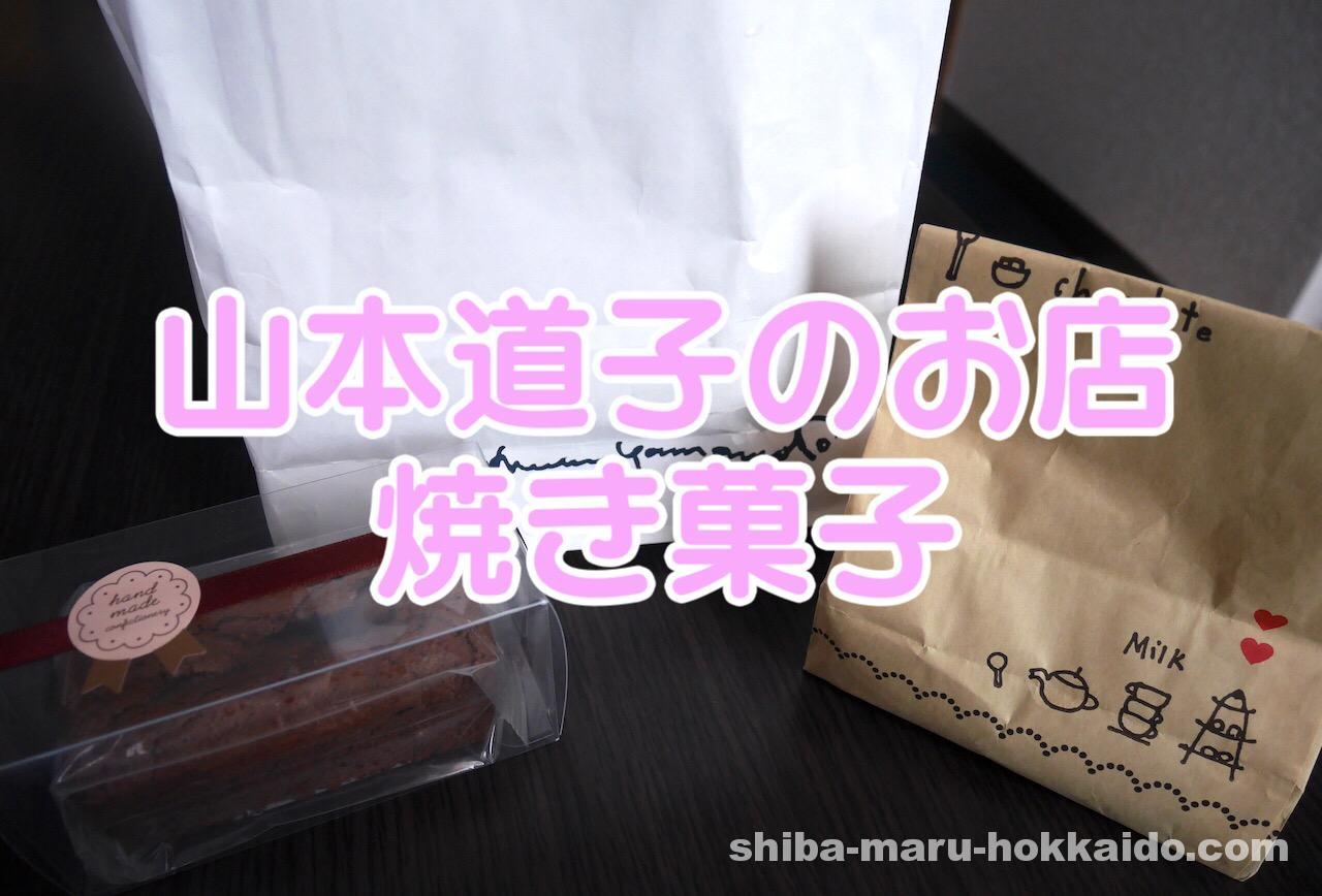 友人に連れられて「山本道子の店」でおしゃれな焼き菓子を買ってみました!