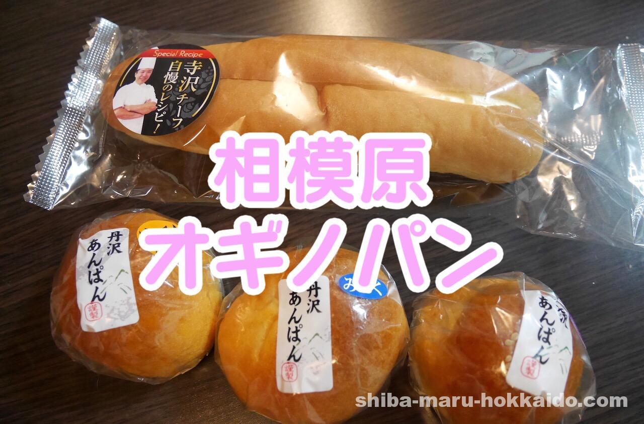 神奈川県相模原市「オギノパン」の丹沢あんぱんが気になったので食べ比べ!