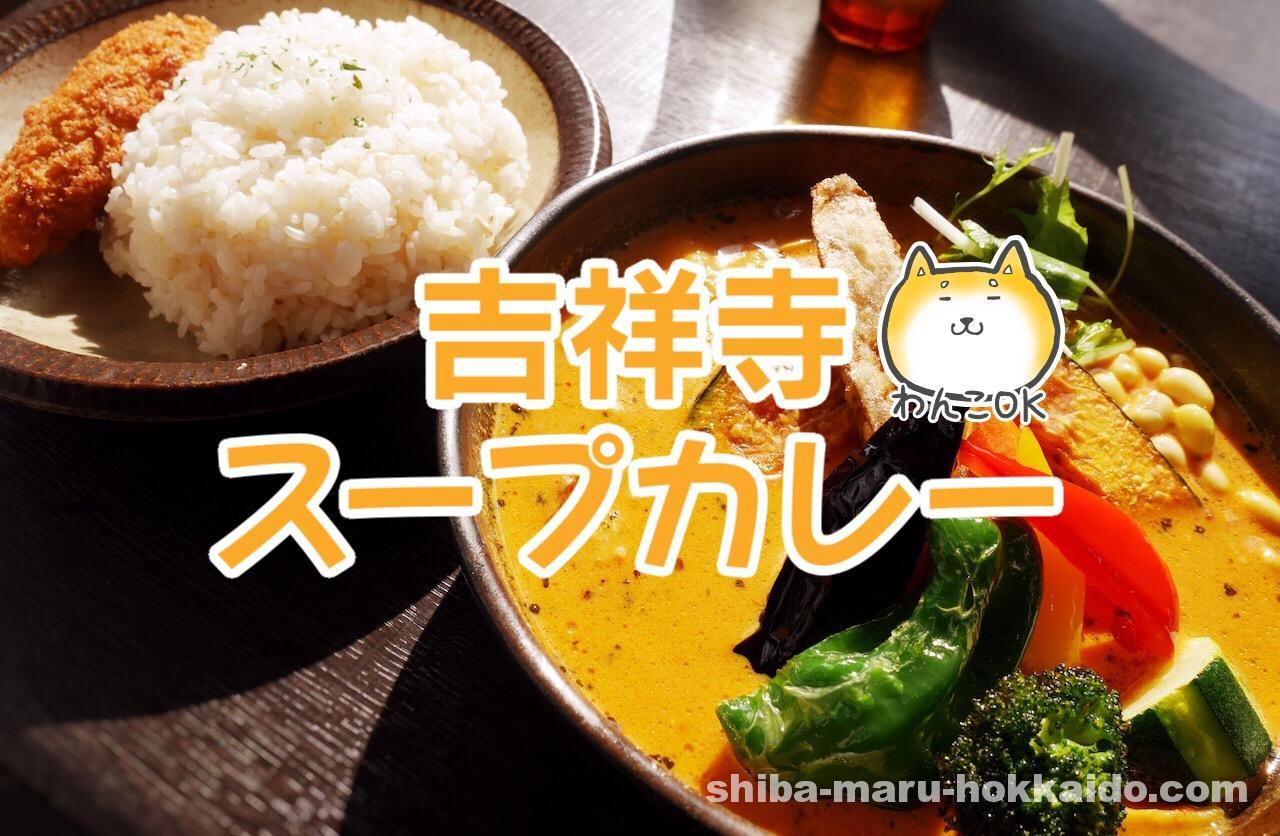 札幌発祥「路地裏スープカリィ侍.吉祥寺店」に柴犬まると行ってきた!