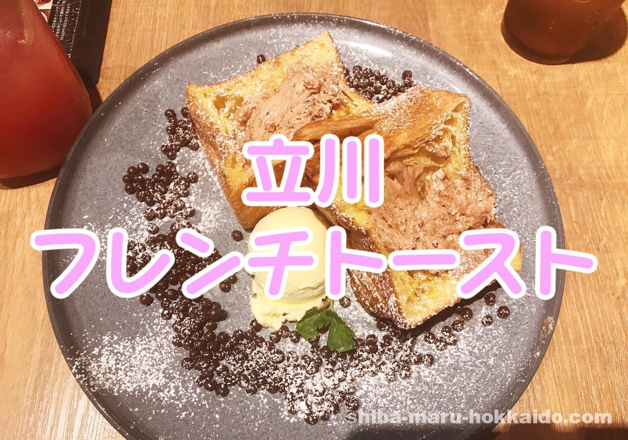 立川パスポート使ってみた!「WIRED CAFE」のフレンチトーストが美味い!